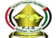 صورة قانون اتحاد الصحفيين في سورية 1990