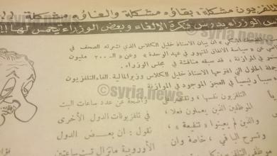 حدث في سورية .. اجتماع لمجلس الوزراء .. لالغاء التلفزيون .. !!