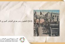 صورة عمرو الملاّح : الحلبيون ودورهم في المؤتمر السوري العام (3-3)