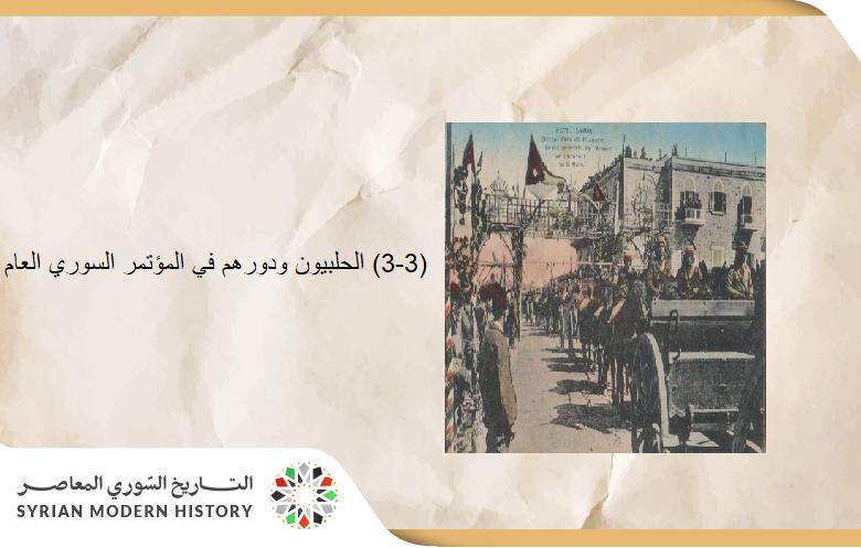 عمرو الملاّح : الحلبيون ودورهم في المؤتمر السوري العام (3-3)