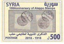 صورة طوابع سورية – طابع حلب 1918