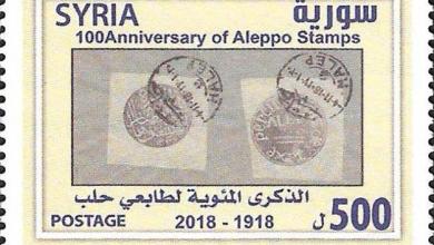 طوابع سورية - طابع حلب 1918