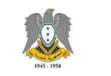 صورة شعار الجمهورية السورية عام 1945 – 1958