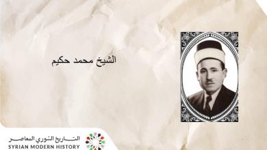 باسل عمر حريري:  مفتي حلب الشيخ محمد الحكيم