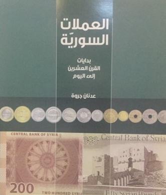 جروة (عدنان)، العملات السورية -بدايات القرن العشرين إلى اليوم