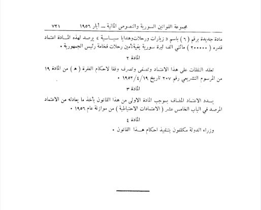 قانون نفقات الزيارات والهدايا في موازنة رئاسة الجمهورية 1956
