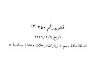 صورة قانون نفقات الزيارات والهدايا في موازنة رئاسة الجمهورية 1956