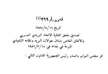 صورة قانون تصديق ملحق اتفاقية الاتحاد البريدي العربي
