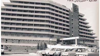 اللاذقية 1984 - فندق المريديان