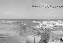 اللاذقية 1950 - حوض الميناء والأسكة