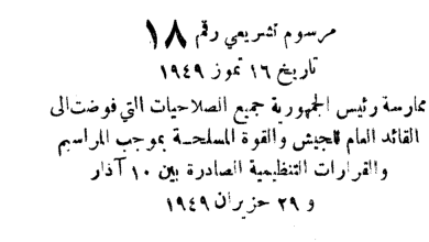صورة مرسوم نقل صلاحيات قائد الجيش إلى رئيس الجمهورية عام 1949م