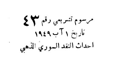 مرسوم حسني الزعيم القاضي بإحداث النقد السوري الذهبي