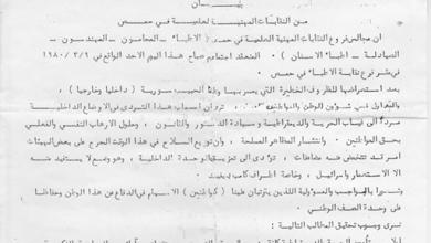 صورة بيان النقابات المهنية العلمية في حمص عام 1980