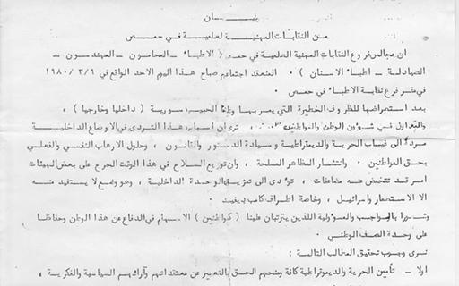 بيان النقابات المهنية العلمية في حمص عام 1980