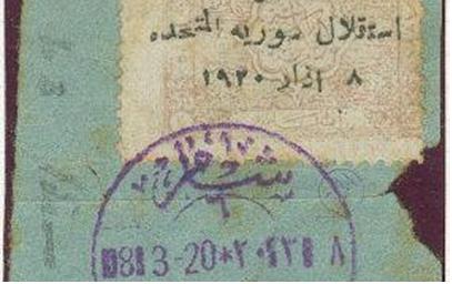 طوابع سورية - طابع تذكار استقلال سورية المتحدة 8 آذار 1920
