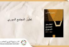 صورة الأتاسي (نشوان)، تطور المجتمع السوري 1831 – 2011