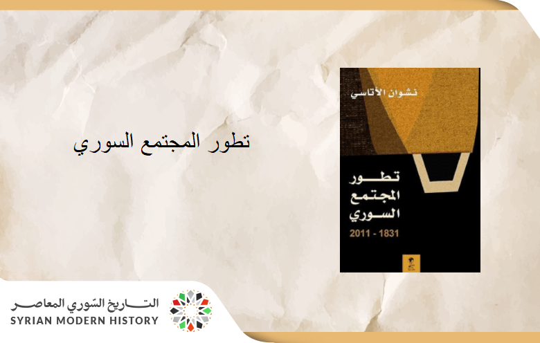 الأتاسي (نشوان)، تطور المجتمع السوري 1831 - 2011