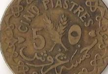 النقود والعملات السورية 1926 - خمسة غروش A
