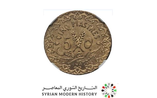صورة النقود والعملات السورية 1926 – خمسة غروش B