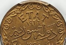 صورة النقود والعملات السورية 1926 -غرشان سوريان
