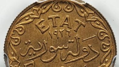 النقود والعملات السورية 1926 -غرشان سوريان