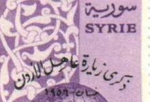 طوابع سورية - زيارة عاهل الأردن إلى سورية 1956