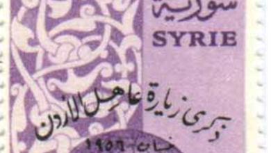 صورة طوابع سورية – زيارة عاهل الأردن إلى سورية 1956