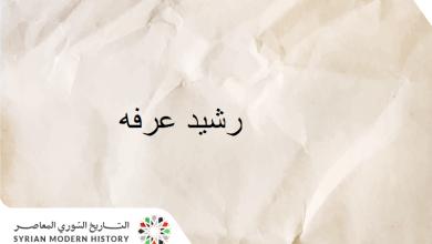 صورة رشيد عرفه