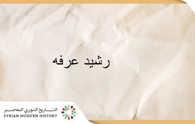 رشيد عرفه