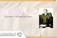 صورة حسني الزعيم.. السجين الذي أراد حكم سورية