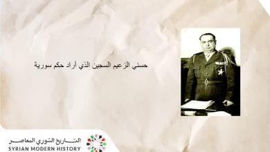 حسني الزعيم.. السجين الذي أراد حكم سورية