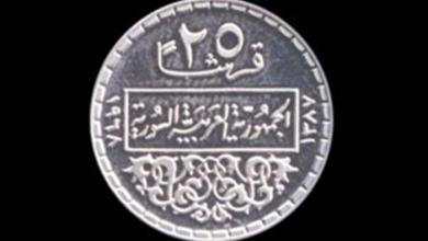 صورة سورية 1968- 25 قرش