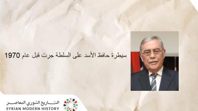 نشوان الأتاسي: كيف ومتى وصل حافظ الأسد إلى السلطة في سورية؟