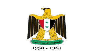 شعار الجمهورية العربية المتحدة 1958 - 1961