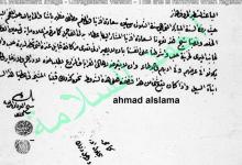 من الأرشيف العثماني: تنصيب مخلف بن غبين شيخاً على قبيلة عنزة