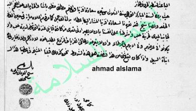 صورة من الأرشيف العثماني- تنصيب مخلف بن غبين شيخاً على قبيلة عنزة