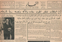 صورة صحيفة النهار تتساءل: هل سلم الأمن السوري أنطون سعادة للأمن اللبناني