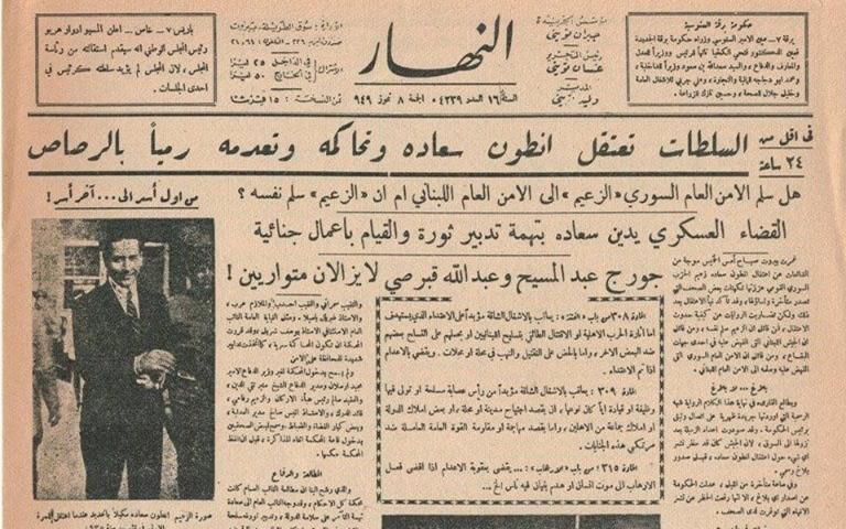 صحيفة النهار تتساءل: هل سلم الأمن السوري أنطون سعادة للأمن اللبناني