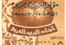 صورة طوابع سورية – طوابع بمناسبة مؤتمر البريد العربي بالقاهرة 1955