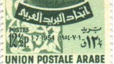 طوابع سورية - مجموعة اتحاد البريد العربي 1954