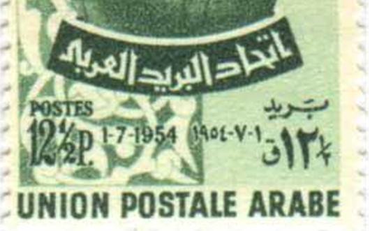 صورة طوابع سورية – مجموعة اتحاد البريد العربي 1954
