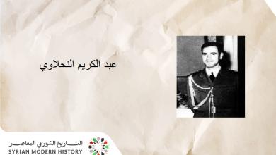 عبد الكريم النحلاوي