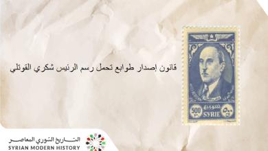 صورة قانون إصدار طوابع تحمل رسم الرئيس شكري القوتلي