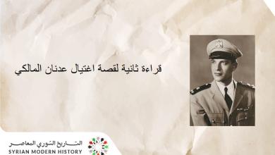 قراءة ثانية لحادثة اغتيال عدنان المالكي