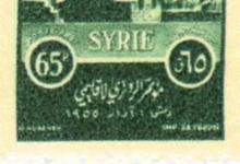 طوابع سورية 1955 - مؤتمر الروتاري الإقليمي في دمشق