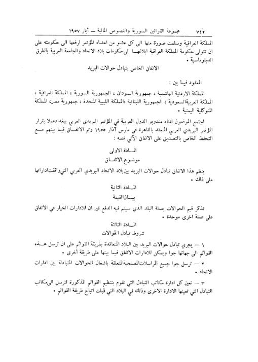 قانون تصديق ملحق اتفاقية الاتحاد البريدي العربي