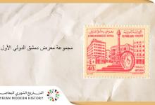 صورة طوابع سورية – مجموعة معرض دمشق الدولي الأول 1954