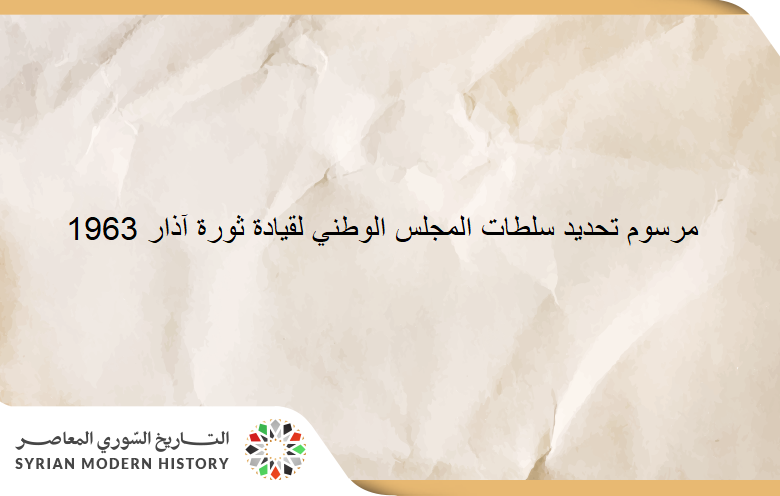 مرسوم تحديد سلطات المجلس الوطني لقيادة ثورة آذار 1963