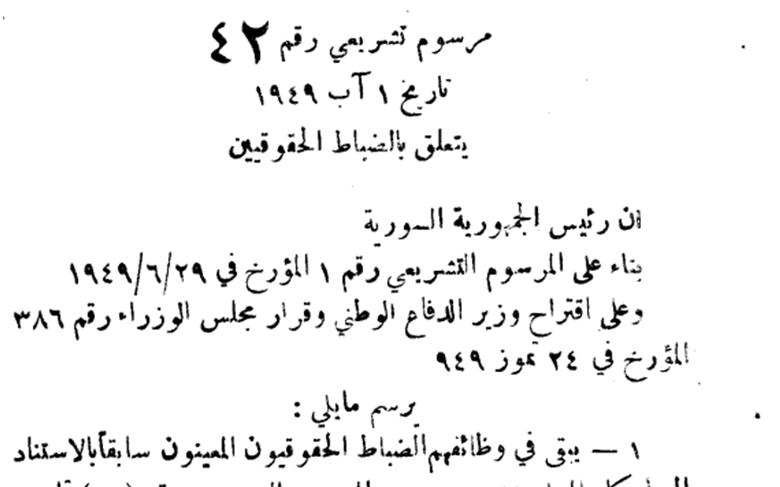 مرسوم حسني الزعيم المتعلق بالضباط الحقوقيين في الجيش