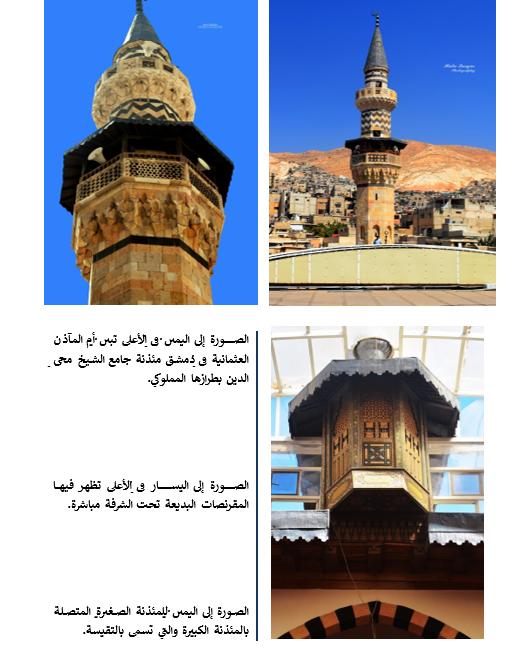 مساجد دمشــــق .. مسجد الشيخ محي الدين